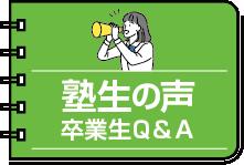 塾生の声~卒業生Q&A~